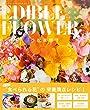 Mieko's Garden EDIBLE FLOWER LIFE (ミエコズ・ガーデン エディブルフラワーライフ)―食べる花のある生活―