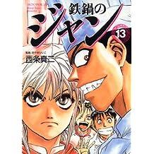 鉄鍋のジャン 13 (エムエフコミックス フラッパーシリーズ)