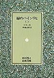 緑のハインリヒ (2) (岩波文庫)