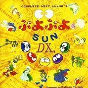 ぷよぷよSUN DX.