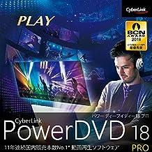 PowerDVD 18 Pro|ダウンロード版