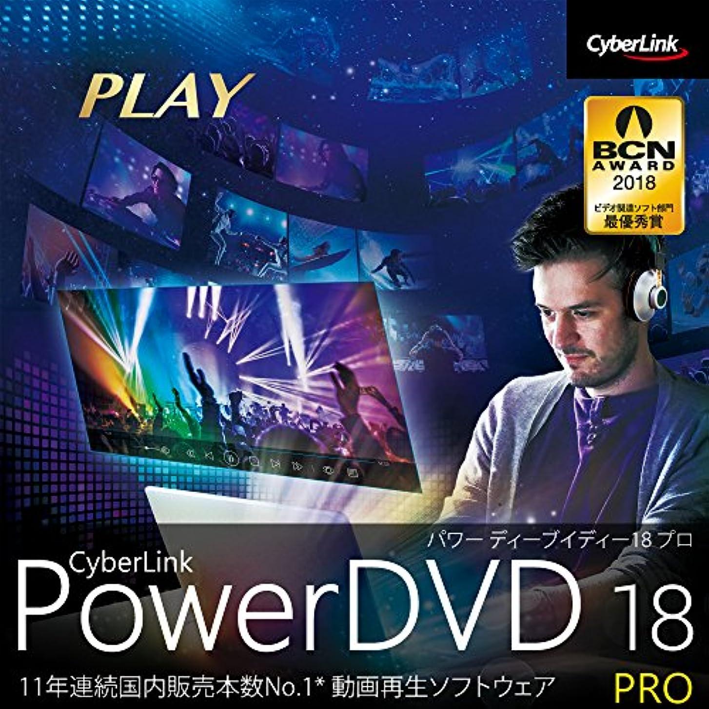 ケージカート変形するPowerDVD 18 Pro ダウンロード版
