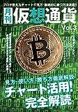 月刊仮想通貨Vol,3 (プレジャームック)