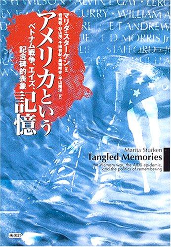 アメリカという記憶―ベトナム戦争、エイズ、記念碑的表象