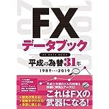 FXデータブック 平成の為替31年 (稼ぐ投資)