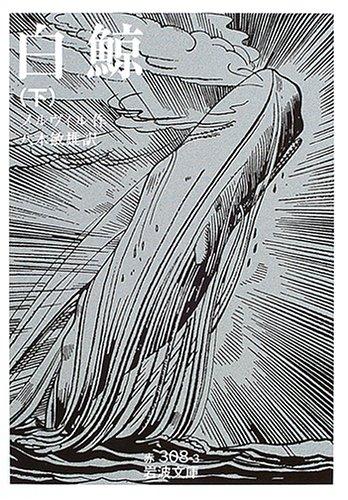 白鯨 下 (岩波文庫 赤 308-3)の詳細を見る