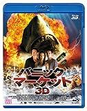 パニック・マーケット3D[Blu-ray/ブルーレイ]