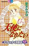 天使になりたい ひなのナース日誌(2) (別冊フレンドコミックス)