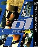 01<ZERO ONE> 1 (ヤングジャンプコミックスDIGITAL)