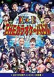THE カラオケ★バトル 2016年間チャンピオン決定戦[DVD]