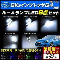 インプレッサ G4 GK系 対応★ LED ルームランプ8点セット 発光色は ホワイト【メガLED】