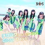 チグハグコミュニケーション/Glory Days