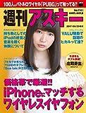 週刊アスキー No.1141(2017年8月29日発行) [雑誌]