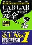 必勝・就職試験! 【Web-CAB・GAB Compact・IMAGES対応】CAB・GAB完全突破法! 【2018年度版】