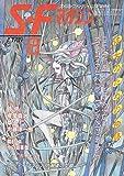 S-Fマガジン 1989年08月号 (通巻382号) 彼女のための物語:ポストフェミニズムSF特集