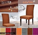 Subrtex 椅子カバー チェック生地 ストレッチ素材 フィット式 (2枚, コーヒー)