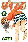 ぱすてる(8) (週刊少年マガジンコミックス)