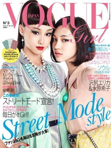 VOGUE girl №3(ヴォーグ ジャパン2012年4月号増刊)の詳細を見る