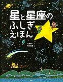 星と星座のふしぎえほん たのしいちしきえほん 画像