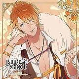 BRIDE of PRINCE 第六巻 リオ