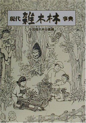 現代雑木林事典
