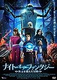 ナイト・オブ・ファンタジー ~次元を超えた冒険~[DVD]