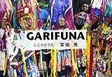 GARIFUNA―ガリフナ こころのうた