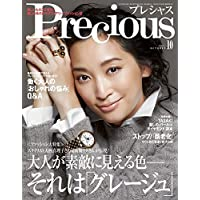 Precious(プレシャス) 2017年 10 月号 [雑誌]