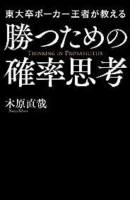 東大卒ポーカー王者が教える勝つための確率思考 (中経出版)