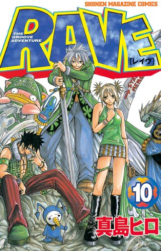 RAVE(10) (週刊少年マガジンコミックス)