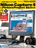 Nikon Capture 4 & PictureProject完全ガイド -デジタルカメラマガジン特別編集- (Impress mook―DCM mook)