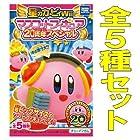 星のカービィWii マスコットフィギュア 20周年スペシャル 【全5種セット(フルコンプ)】