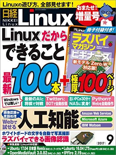 [画像:日経Linux(リナックス) 2017年 9月号 [雑誌]]