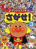 アンパンマンをさがせ!〈3〉 [大型本] / やなせ たかし, 東京ムービー, 石川 ゆり子, K&B (著); フレーベル館 (刊)