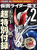 仮面ライダー電王 2―ライダーグッズコレクション2009 EX (ワールド・ムック 775)