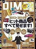 DIME (ダイム) 2014年 1月号 [雑誌]