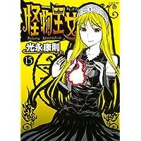 怪物王女(15) (シリウスコミックス)