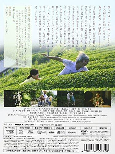殯の森 [DVD]