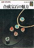 合成宝石の魅力 (カラーブックス (682))