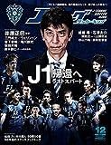 Jリーグサッカーキング 2017年12月号