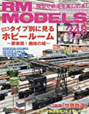 RM MODELS (アールエムモデルズ) 2016年 04月号 Vol.248