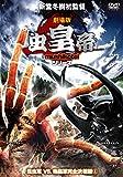 虫皇帝シリーズ 昆虫軍VS.毒蟲軍完全決着版 VOL.4[DVD]