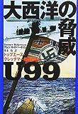 大西洋の脅威U99―トップエース・クレッチマー艦長の戦い (光人社NF文庫)