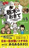栃木のおきて トチギを楽しむための51のおきて -