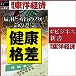 健康格差 (週刊東洋経済eビジネス新書No.185)