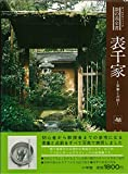 表千家―茶事と点前 (1982年) (オールグラフィック茶の湯全書)