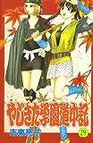 やじきた学園道中記 29 (ボニータコミックス)