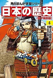 日本の歴史【電子特別版】 4巻 表紙画像