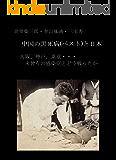中国の黒死病(ペスト)と日本: 大阪、神戸、東京・・・ 未曾有の感染症とどう戦ったか 叢書 パンデミックの時代