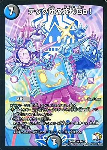 デュエルマスターズ/DMR-23/024/R/テック団の波壊Go!